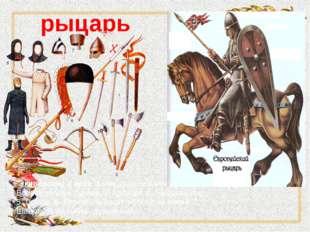 pыцаpь Экипировка X века. 1.меч (большой меч). 2. Боевой топор и булава. 3. А