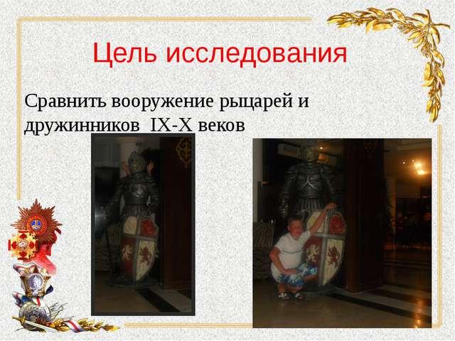 Цель исследования Сравнить вооружение рыцарей и дружинников IX-X веков