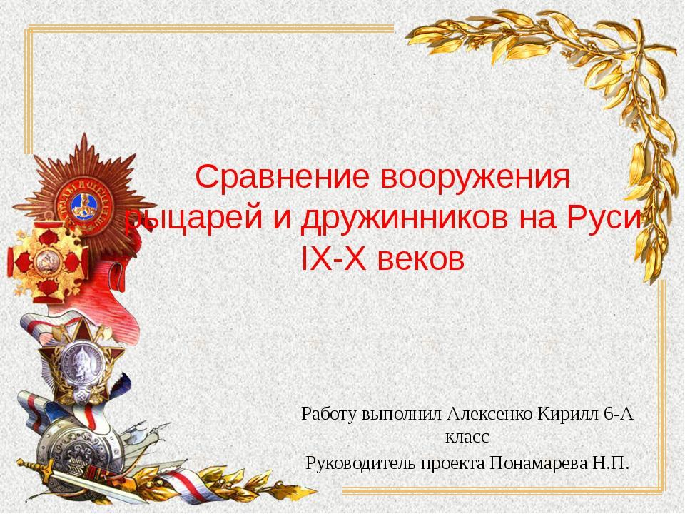 Сравнение вооружения рыцарей и дружинников на Руси IX-X веков Работу выполнил...