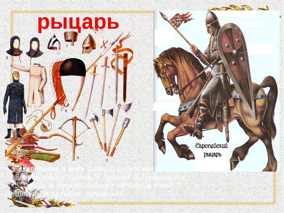 pыцаpь Экипировка X века. 1.меч (большой меч). 2. Боевой топор и булава. 3. А...