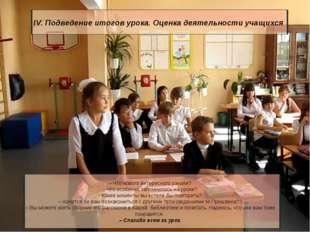 IV. Подведение итогов урока. Оценка деятельности учащихся – Что нового интере