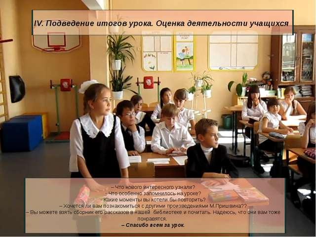 IV. Подведение итогов урока. Оценка деятельности учащихся – Что нового интере...