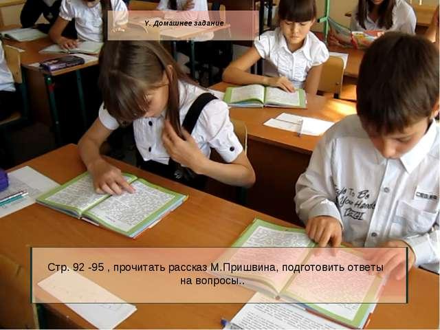 Y. Домашнее задание Стр. 92 -95 , прочитать рассказ М.Пришвина, подготовить о...