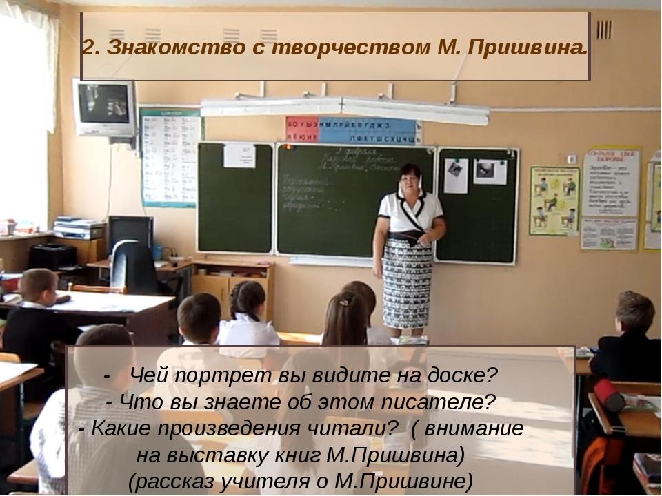 2. Знакомство с творчеством М. Пришвина. - Чей портрет вы видите на доске? -...
