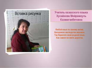 Учитель казахского языка Хусайнова Мейрамкуль Казмаганбетовна Любой язык по с