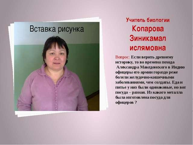 Учитель биологии Копарова Зиникамал ислямовна Вопрос: Если верить древнему ис...