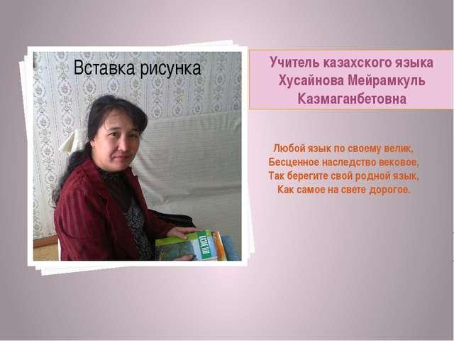 Учитель казахского языка Хусайнова Мейрамкуль Казмаганбетовна Любой язык по с...