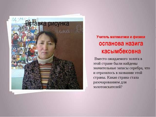 Учитель математики и физики оспанова назига касымбековна Вместо ожидаемого зо...