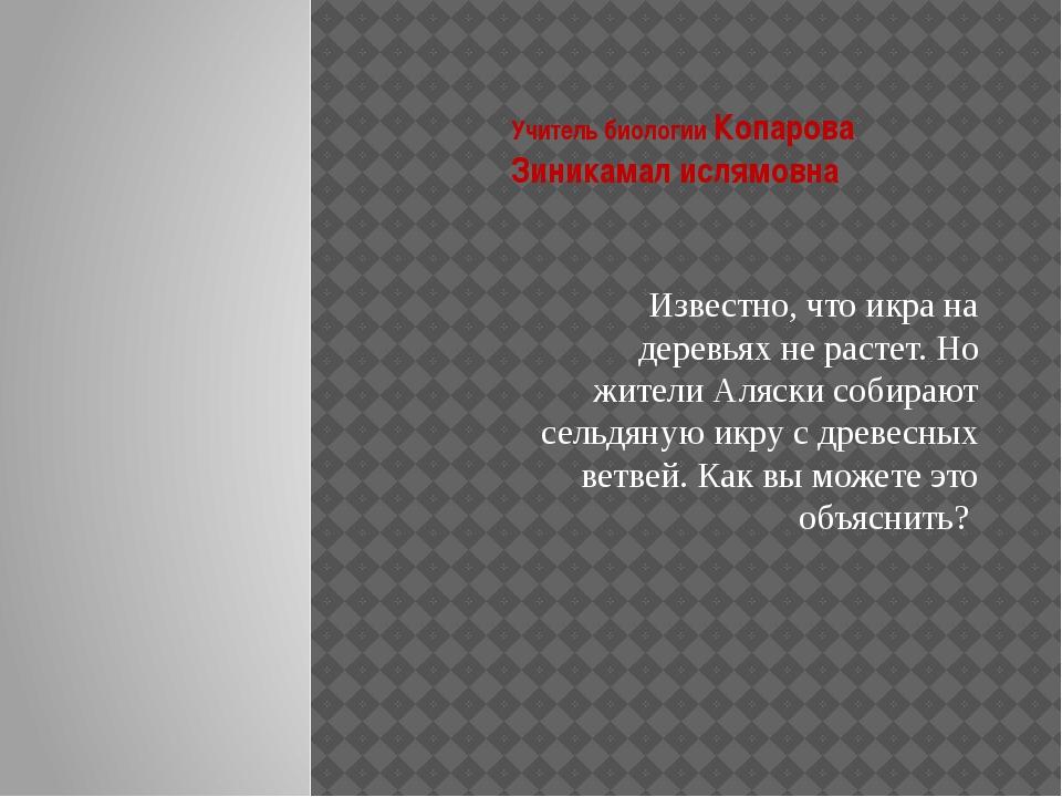 Учитель биологии Копарова Зиникамал ислямовна Известно, что икра на деревьях...