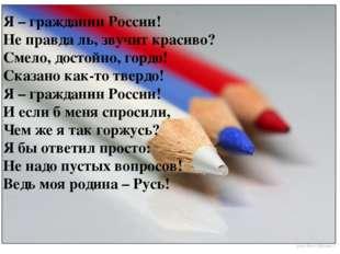 Я – гражданин России! Не правда ль, звучит красиво? Смело, достойно, гордо! С