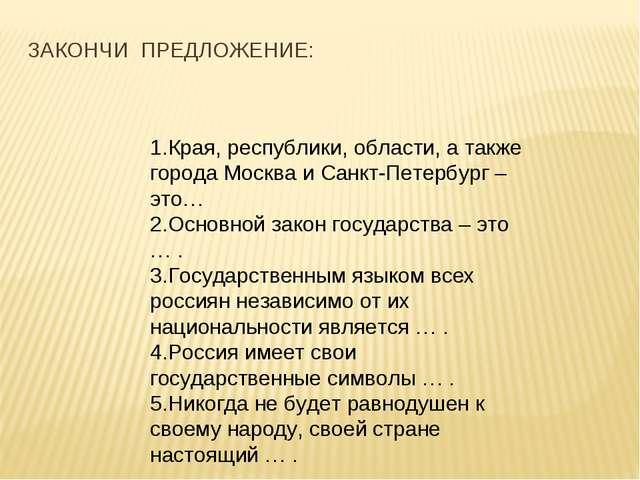 ЗАКОНЧИ ПРЕДЛОЖЕНИЕ: 1.Края, республики, области, а также города Москва и Сан...