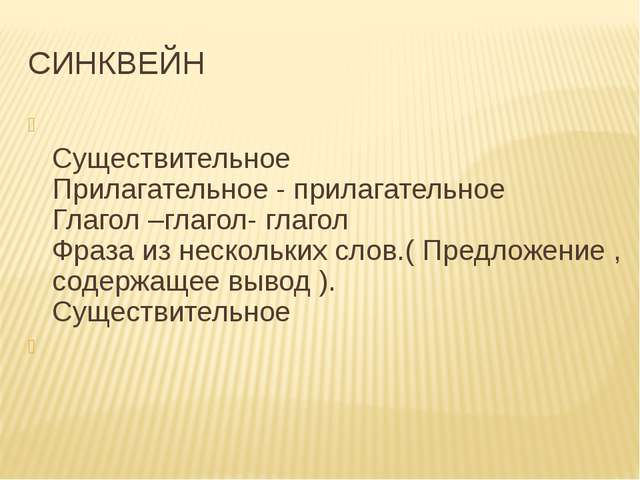 СИНКВЕЙН Существительное Прилагательное - прилагательное Глагол –глагол- г...