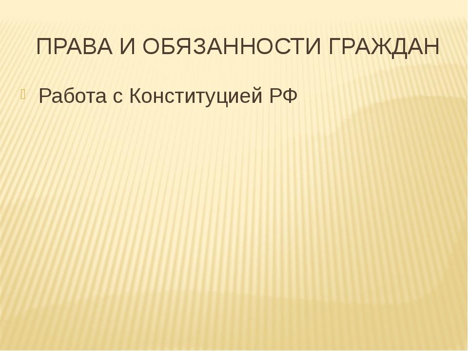 ПРАВА И ОБЯЗАННОСТИ ГРАЖДАН Работа с Конституцией РФ