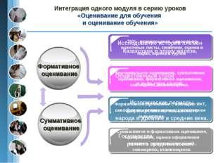 Интеграция одного модуля в серию уроков «Оценивание для обучения и оценивание