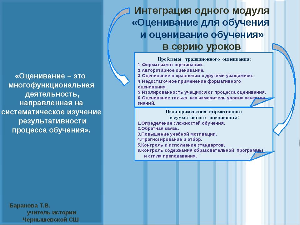Интеграция одного модуля «Оценивание для обучения и оценивание обучения» в се...