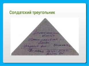Солдатский треугольник
