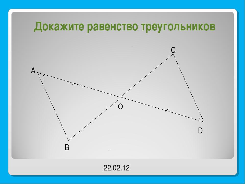 Докажите равенство треугольников