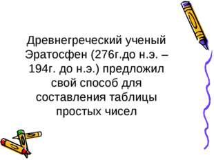 Древнегреческий ученый Эратосфен (276г.до н.э. – 194г. до н.э.) предложил сво
