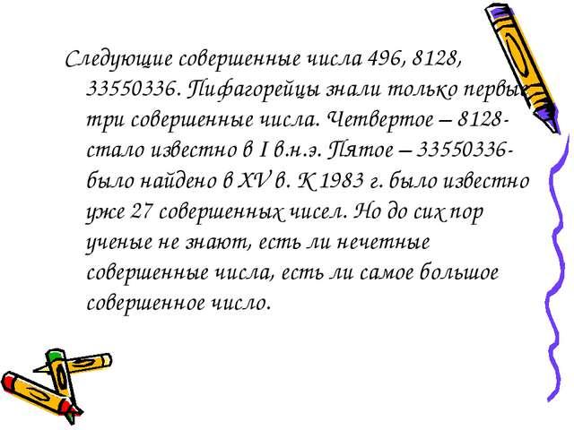 Следующие совершенные числа 496, 8128, 33550336. Пифагорейцы знали только пер...