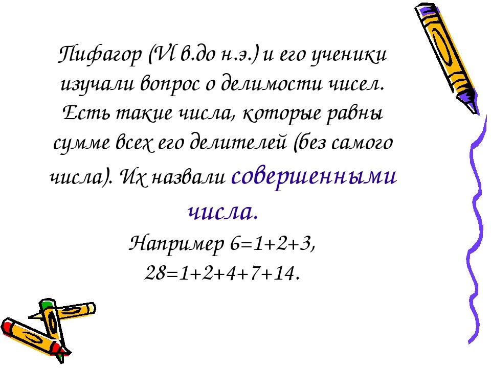 Пифагор (Vl в.до н.э.) и его ученики изучали вопрос о делимости чисел. Есть т...