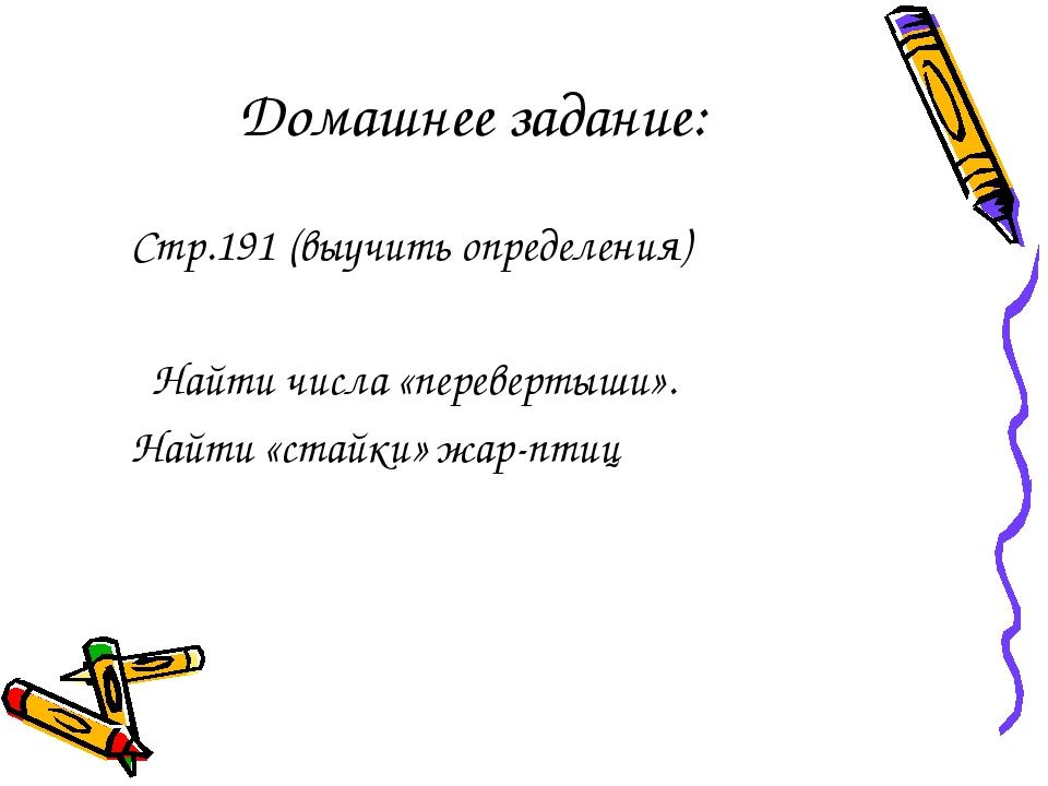 Домашнее задание: Стр.191 (выучить определения) Найти числа «перевертыши». На...