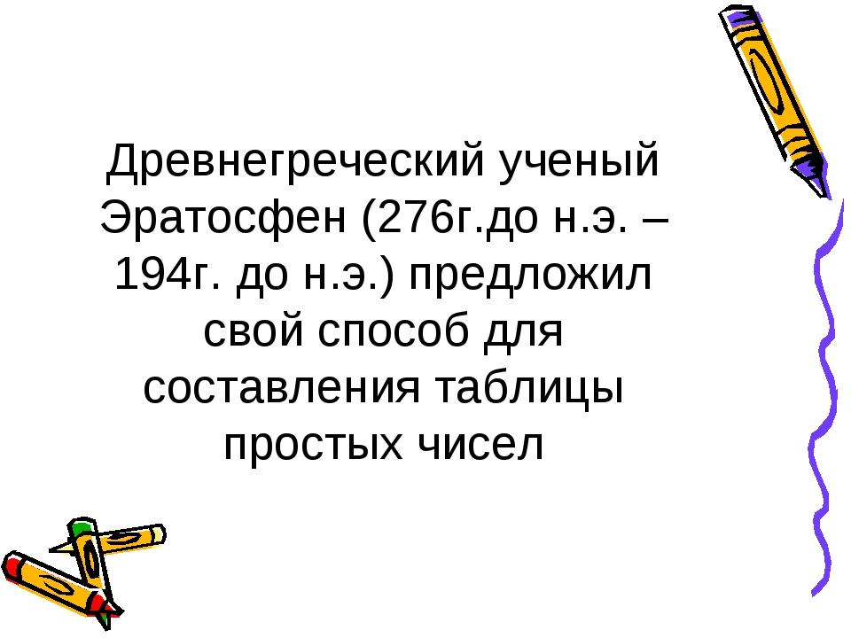 Древнегреческий ученый Эратосфен (276г.до н.э. – 194г. до н.э.) предложил сво...