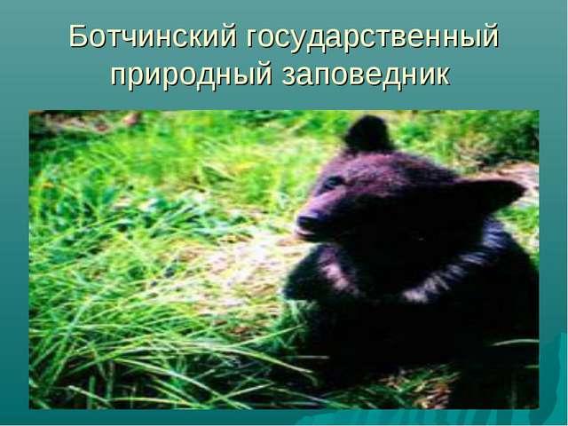 Ботчинский государственный природный заповедник