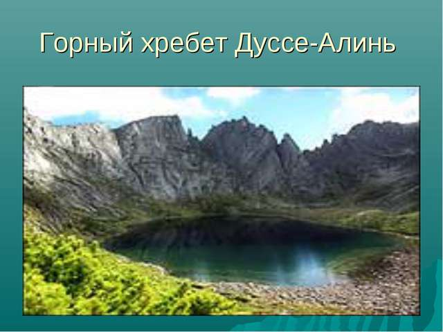 Горный хребет Дуссе-Алинь