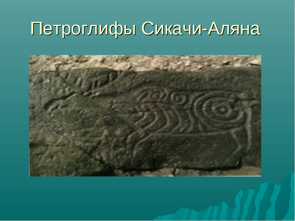 Петроглифы Сикачи-Аляна