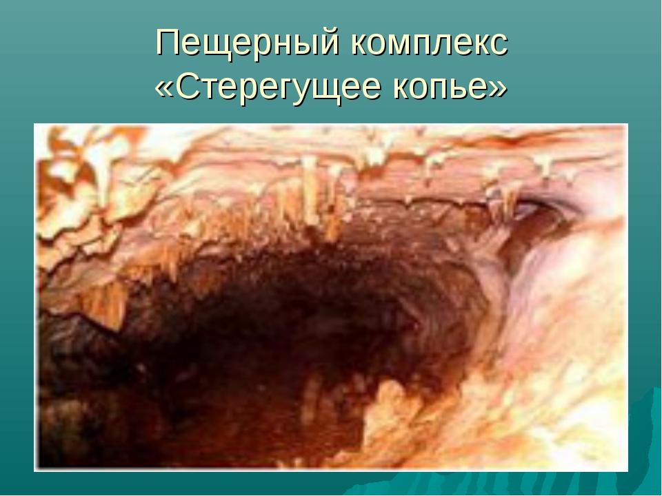 Пещерный комплекс «Стерегущее копье»
