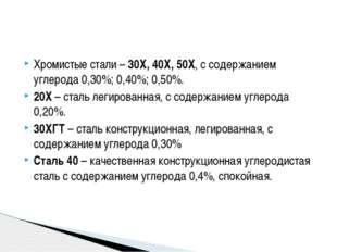 Хромистые стали – 30Х, 40Х, 50Х, с содержанием углерода 0,30%; 0,40%; 0,50%.