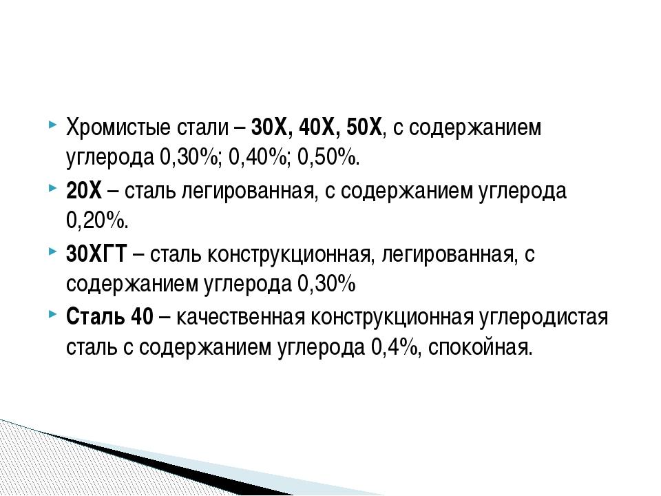 Хромистые стали – 30Х, 40Х, 50Х, с содержанием углерода 0,30%; 0,40%; 0,50%....