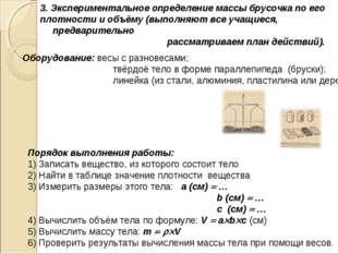 3. Экспериментальное определение массы брусочка по его плотности и объёму (вы