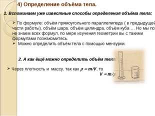 4) Определение объёма тела. 1. Вспоминаем уже известные способы определения о