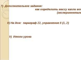 7) Дополнительное задание: как определить массу капли воды (экспериментально)