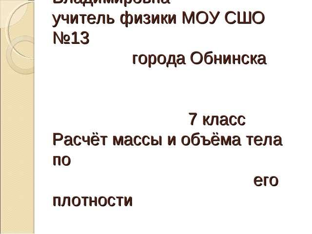 Неделько Наталья Владимировна учитель физики МОУ СШО №13 города Обнинска 7 кл...