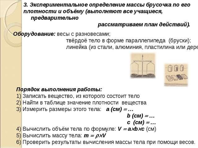 3. Экспериментальное определение массы брусочка по его плотности и объёму (вы...