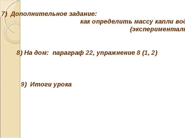7) Дополнительное задание: как определить массу капли воды (экспериментально)...