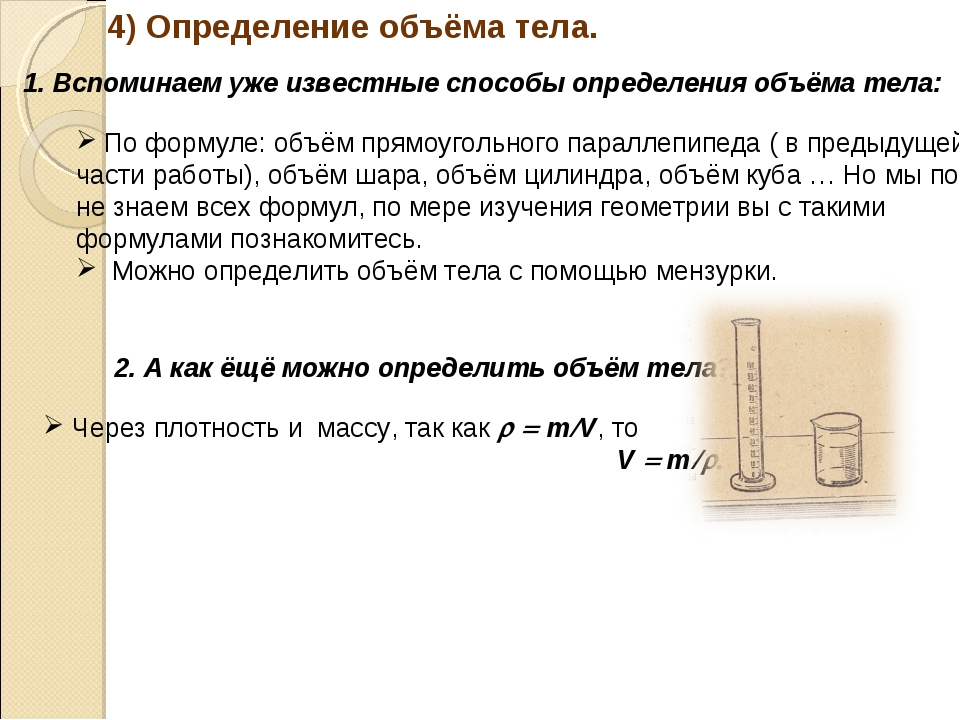4) Определение объёма тела. 1. Вспоминаем уже известные способы определения о...