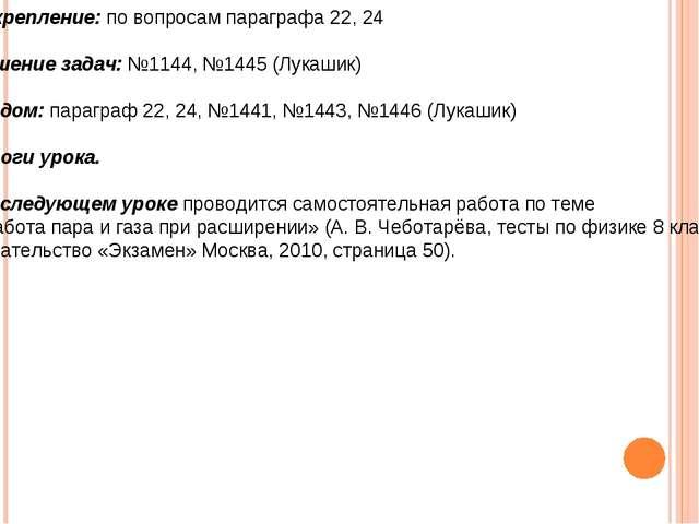 Закрепление: по вопросам параграфа 22, 24 Решение задач: №1144, №1445 (Лукаши...
