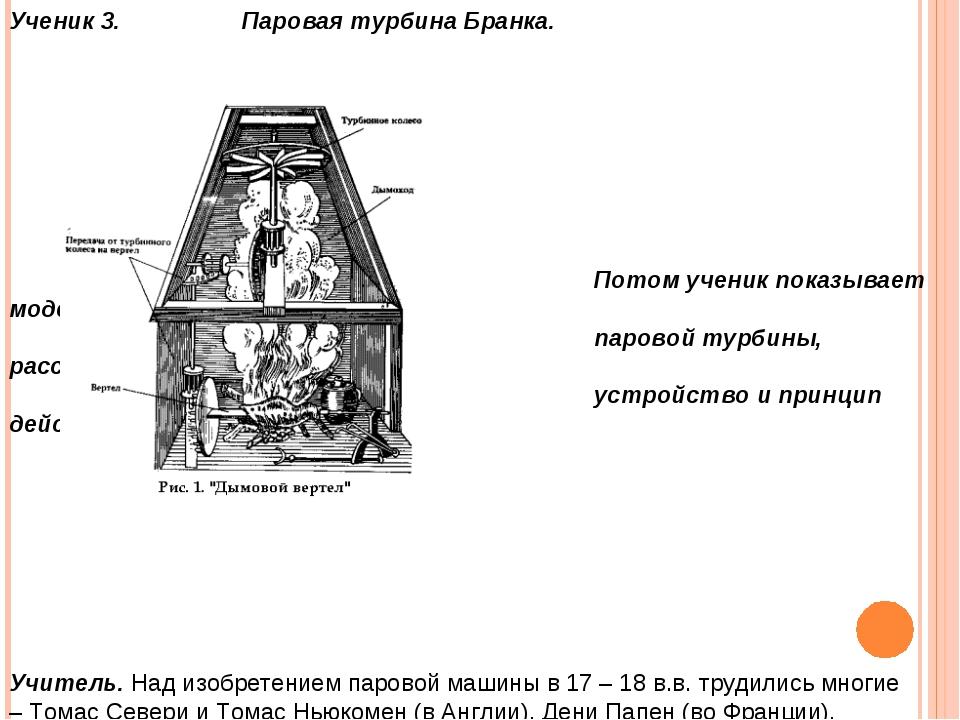 Ученик 3. Паровая турбина Бранка. Потом ученик показывает модель паровой турб...