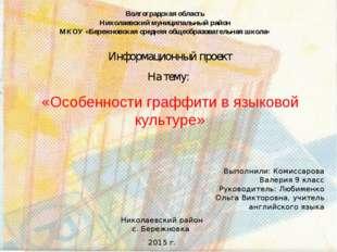 Волгоградская область Николаевский муниципальный район МКОУ «Бережновская сре