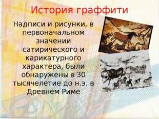 История граффити Надписи и рисунки, в первоначальном значении сатирического и