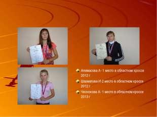Алимасова А- 1 место в областном кроссе 2012 г Шахматова И-2 место в областно