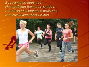 Бег занятие простое Не требует больших затрат А польза для здоровья большая И