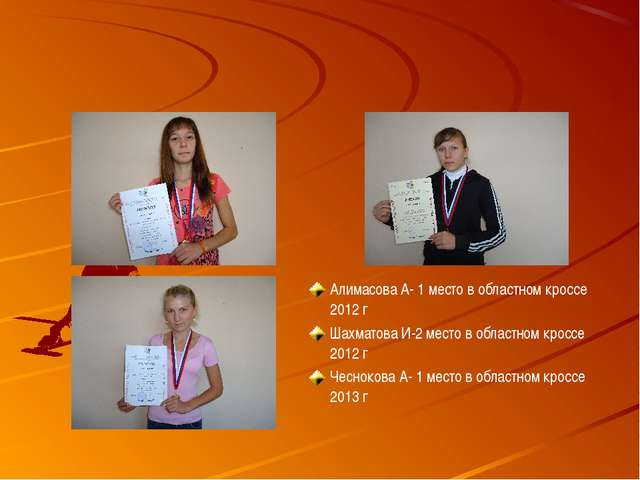 Алимасова А- 1 место в областном кроссе 2012 г Шахматова И-2 место в областно...