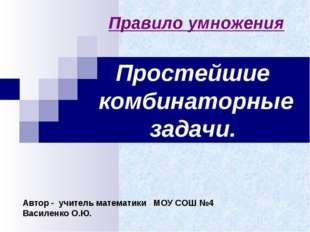Простейшие комбинаторные задачи. Автор - учитель математики МОУ СОШ №4 Василе