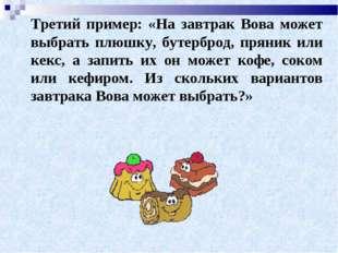 Третий пример: «На завтрак Вова может выбрать плюшку, бутерброд, пряник или