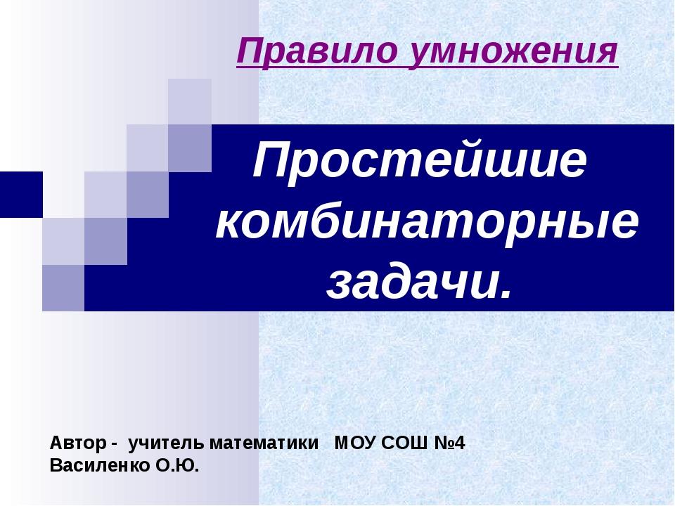 Простейшие комбинаторные задачи. Автор - учитель математики МОУ СОШ №4 Василе...