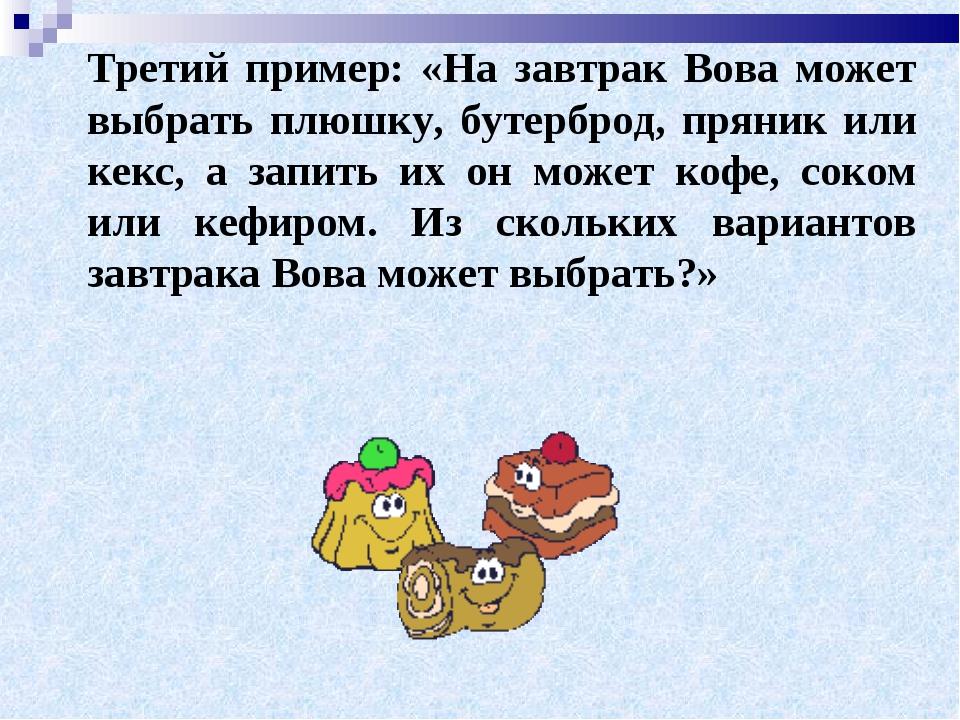 Третий пример: «На завтрак Вова может выбрать плюшку, бутерброд, пряник или...